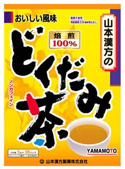 山本漢方 どくだみ茶 (5g×36包) 焙煎100% ノンカフェイン ツルハドラッグ
