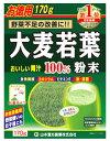 山本漢方 大麦若葉 粉末 100% (170g) お徳用 青汁 計量タイプ ツルハドラッグ