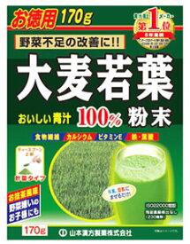 山本漢方 大麦若葉 粉末 100% (170g) お徳用 青汁 計量タイプ ツルハドラッグ ※軽減税率対象商品