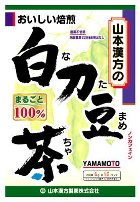 山本漢方 白刀豆茶 100% (6g×12包) ティーバッグ ノンカフェイン なた豆茶 ツルハドラッグ