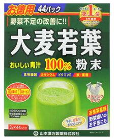山本漢方 大麦若葉 粉末 100% (3g×44包) お徳用 青汁 スティックタイプ ツルハドラッグ ※軽減税率対象商品