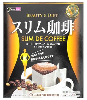 【◇】 山本漢方 スリム珈琲 ドリップタイプ (9g×10パック) ダイエットコーヒー ツルハドラッグ