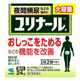 【第2類医薬品】小林製薬 ユリナールa 顆粒 (24包) 残尿感 夜間頻尿 【送料無料】 【smtb-s】 ツルハドラッグ