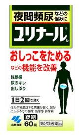 【第2類医薬品】小林製薬 ユリナールb 錠剤 (60錠) 残尿感 夜間頻尿 ツルハドラッグ