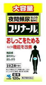 【第2類医薬品】小林製薬 ユリナールb 錠剤 (120錠) 残尿感 夜間頻尿 【送料無料】 【smtb-s】