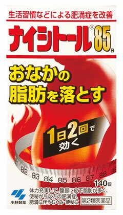 【第2類医薬品】小林製薬 ナイシトール85a (140錠) おなかの脂肪を落とす ツルハドラッグ