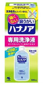 小林製薬 ハナノア 専用洗浄液 (500mL) 鼻うがい