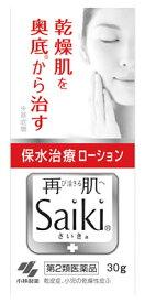 【第2類医薬品】小林製薬 Saiki さいきa 保水治療 ローション (30g) 乾皮症、小児の乾燥性皮ふ