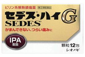 【第(2)類医薬品】塩野義製薬 セデス・ハイG セデスハイG (12包) ツルハドラッグ
