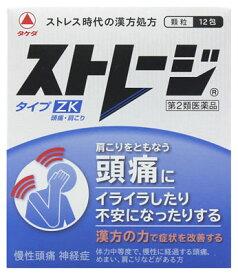 【第2類医薬品】武田薬品 タケダ ストレージ タイプZK (12包) 釣藤散 頭痛 肩こり ツルハドラッグ