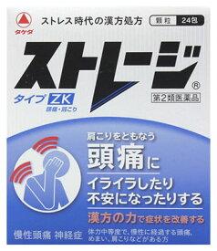【第2類医薬品】武田薬品 タケダ ストレージ タイプZK (24包) 釣藤散 頭痛 肩こり ツルハドラッグ