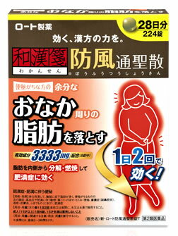 【第2類医薬品】ロート製薬 和漢箋 新・ロート防風通聖散錠T (224錠) わかんせん