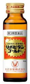 【第3類医薬品】【★】 大正製薬 リポビタンゴールドX (50mL) 滋養強壮 栄養補給 ツルハドラッグ
