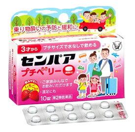 【第2類医薬品】大正製薬 センパア プチベリー (10錠) 3才から 乗り物酔い薬 ツルハドラッグ