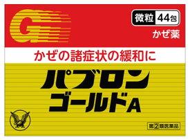 【第(2)類医薬品】大正製薬 パブロンゴールドA 微粒 (44包) かぜ薬 感冒薬 パブロン