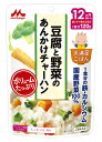 森永乳業 大満足ごはん 豆腐と野菜のあんかけチャーハン 12ヵ月頃から (120g) 国産野菜100% ツルハドラッグ ※軽減税率対象商品