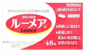 【第(2)類医薬品】【◆】 新新薬品工業 ルーメア (48錠) 便秘治療薬