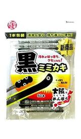 山洋 国産良品 黒ミミカキ 綿棒 1本包装 (50本) ツルハドラッグ