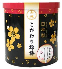 山洋 こだわり綿棒 (180本) 日本製 ツルハドラッグ