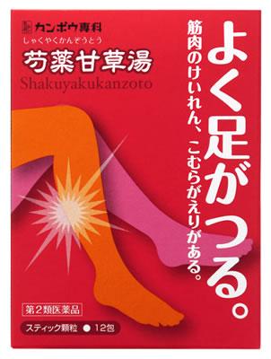 【第2類医薬品】クラシエ 漢方 芍薬甘草湯エキス顆粒 (12包) よく足がつる方に ツルハドラッグ
