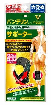 【特売】 興和 バンテリンコーワ サポーター ひざ専用 しっかり加圧タイプ 大きめ Lサイズ 左右共用 ブラック (1枚) ツルハドラッグ