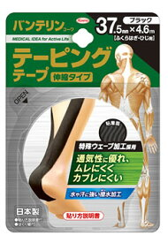 興和 バンテリンコーワ テーピング テープ 伸縮タイプ 37.5mm×4.6m ブラック (1本) ツルハドラッグ