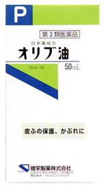 【第3類医薬品】健栄製薬 ケンエー 日本薬局方 オリブ油 (50mL) ツルハドラッグ