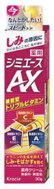 【◆】 クラシエ 薬用 シミエース AX (30g) 【医薬部外品】