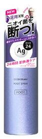 資生堂 Agデオ24 エージーデオ24 フットスプレー h L (142g) 無香料 【医薬部外品】