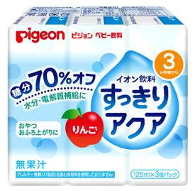 【特売】 ピジョン ベビー飲料 イオン飲料 すっきりアクア りんご (125mL×3個パック) 3ヶ月頃から ※軽減税率対象商品