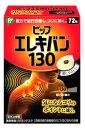 ピップ エレキバン 130 磁束密度130ミリテスラ (72粒入) 【管理医療機器】 ツルハドラッグ