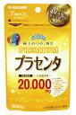 【ポイント10倍】 マルマン プラセンタ20000 プレミアム (470mg×80粒入) プラセンタ ツルハドラッグ