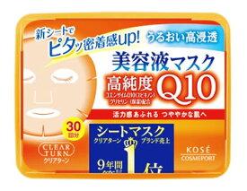 【特売】 コーセー クリアターン エッセンスマスク コエンザイムQ10 (30枚入) 美容液マスク シートマスク