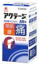 【第3類医薬品】タケダ アクテージAN錠 200錠 ツルハドラッグ ランキングお取り寄せ