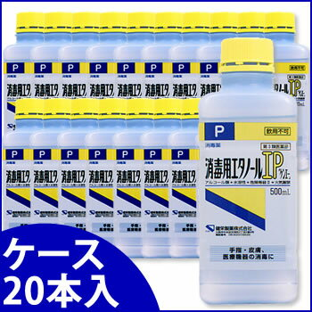 【第3類医薬品】《ケース販売》 消毒用エタノール液IP (500ml)×20本 【送料無料】 【smtb-s】 ツルハドラッグ