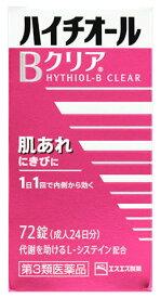 【第3類医薬品】エスエス製薬 ハイチオールBクリア (72錠) 肌荒れ にきびに ツルハドラッグ