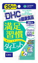 DHC DHCの健康食品 満足習慣ダイエット 20日分 (40粒) ツルハドラッグ