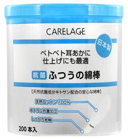 ケアレージュ 抗菌 ふつうの綿棒 (200本入) 天然コットン100% ツルハドラッグ