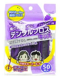 キシリトール デンタルフロス キッズ ぶどう味 (50本入) 子供用 フロス ツルハドラッグ
