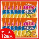 《ケース》 カルビー ポテトチップス うすしお味 (60g)×12個 スナック菓子 ツルハドラッグ