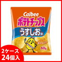【☆】 《2ケースセット》 カルビー ポテトチップス うすしお味 (60g)×24個 スナック菓子 ツルハドラッグ