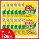 【☆】 《ケース》 カルビー ポテトチップス のりしお (60g)×12個 スナック菓子 ツルハドラッグ