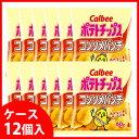 【☆】 《ケース》 カルビー ポテトチップス コンソメパンチ (60g)×12個 スナック菓子 ツルハドラッグ