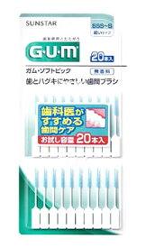 サンスター GUM ガム ソフトピック 無香料 サイズ SSS〜S 細いタイプ (20本入) 歯間ブラシ ツルハドラッグ