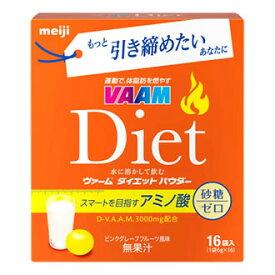 明治 VAAM ヴァーム ヴァームダイエット パウダー ピンクグレープフルーツ風味 (6g×16袋) ※軽減税率対象商品