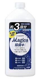 ライオン CHARMY チャーミー マジカ 除菌+ つめかえ用 (570mL) 詰め替え用 Magica