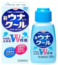 【第2類医薬品】興和新薬 新ウナコーワクール (55mL) かゆみ・虫さされ