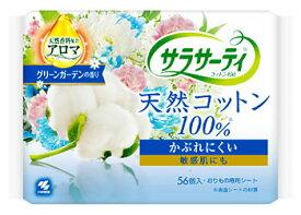 小林製薬 サラサーティ コットン100 グリーンガーデンの香り (56個入) パンティライナー