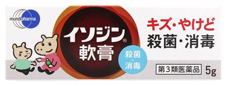 【第3類医薬品】シオノギヘルスケア イソジン軟膏 (5g) 殺菌消毒 ツルハドラッグ