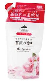 ウエルネスボーテ マイランドリー 薔薇の香り つめかえ用 (480mL) 詰め替え用 柔軟剤 ツルハドラッグ